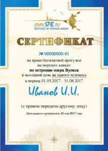 Сертификат по островам озера Вуокса