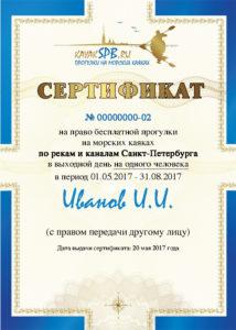 Сертификат по каналам Петербурга